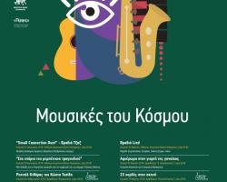1-progr-mousikes-tou-kosmou.jpg