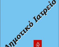 Dimotiko_Iatreio-4.jpg